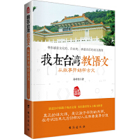 我在台湾教语文-从故事开始学古文 更适合中国孩子的语文课 教孩子用中华智慧建设日常生活