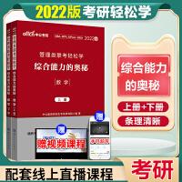 中公教育2020管理类联考轻松学:综合能力的奥秘(数学)