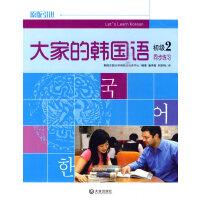 大家的韩国语同步练习 初级2