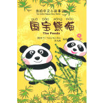 我的中文小故事(25)-国宝熊猫