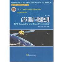 GPS测量与数据处理(第三版)