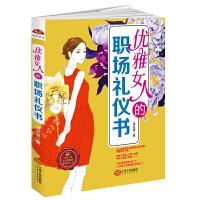 优雅女人的职场礼仪书:写给女性实用体贴的职场礼仪书,充满中国特色的办公室政治,掌握其中若干条规则,在职场游刃有余