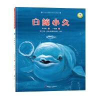 (保冬妮绘本极地馆)白鲸小久
