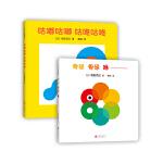 驹形克己专为0-2岁宝宝创作的洞洞书(全2册):骨碌骨碌咻 咕嘟咕嘟咕咚咕咚