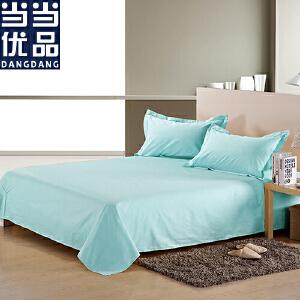 当当优品 200T纯棉斜纹单人床单 水蓝色 180x235