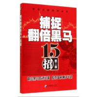 捕捉翻倍黑马15招(第2版)/实战A股系列丛书