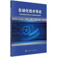 【二手书8成新】自动化技术导论 张广明 等 科学出版社