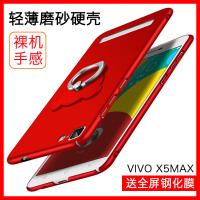【支持礼品卡】vivox5max手机壳步步高x5max+保护套x5max外壳全包磨砂防摔男女款