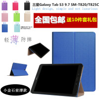 三星Galaxy Tab S3 9.7保�o套SM-T820皮套T825平板小金石超薄外��