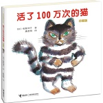活了100万次的猫(珍藏版)