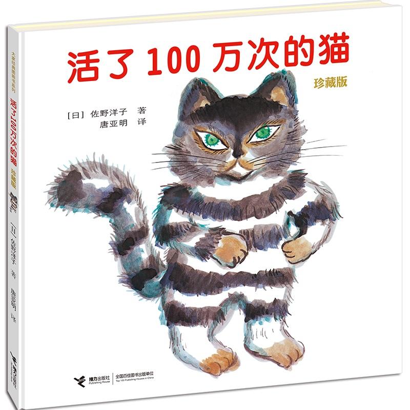 """活了100万次的猫(珍藏版)(经典图画书,畅销全球40年,被誉为""""读100万次也不会厌倦,超越了世代的名作"""",作者评此作获日本紫绶褒章勋章)绘本3-6岁"""