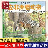 【馨悦图书】一家人看世界 去非洲看动物精装硬壳绘本 揭秘动物世界探索自然3-6岁幼儿园小中大班幼儿童百科全书 少儿科普动