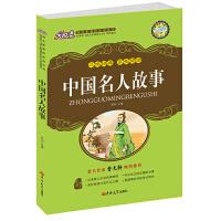 大悦读升级版 中国名人故事(大悦读)系列