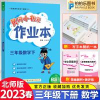 黄冈小状元作业本三年级数学下册 配套北师大版