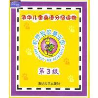 【二手旧书九成新】清华儿童英语分级读物――机灵狗故事乐园(第3级)(配两张9787302083603