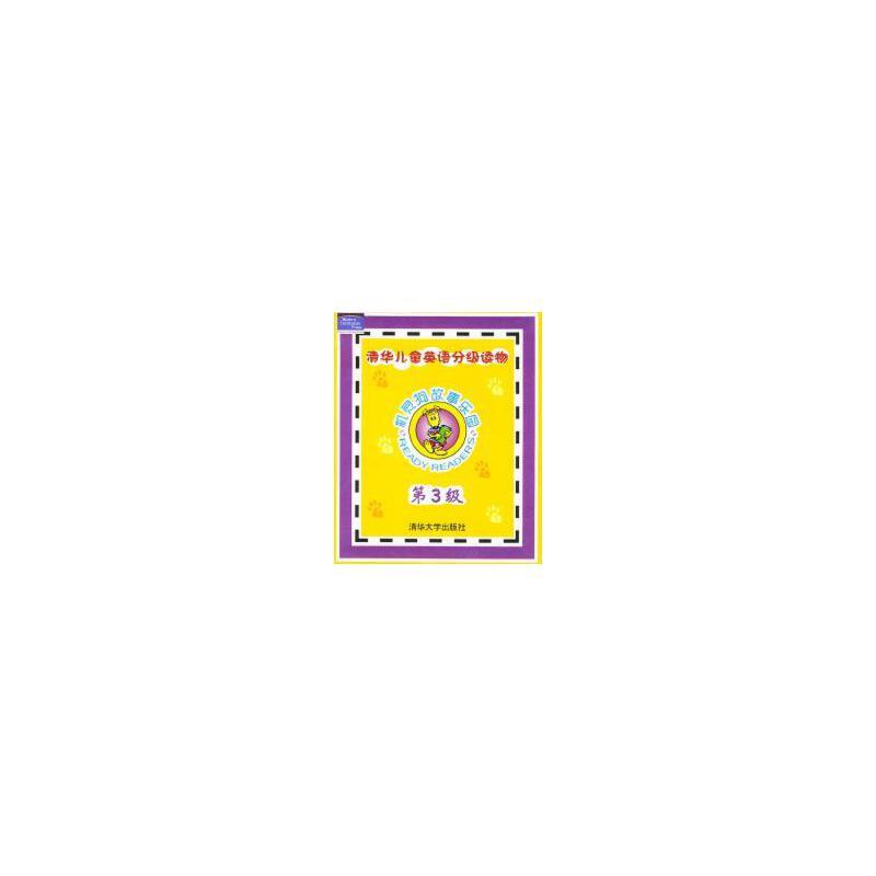 【二手旧书九成新】清华儿童英语分级读物——机灵狗故事乐园(第3级)(配两张9787302083603 【正版书籍,请注意售价高于定价】