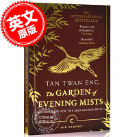 预售 夕雾花园 原著小说 英文原版 The Garden of Evening Mists 陈团英 Tan Twan