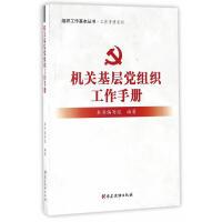 组织工作基本丛书.工作手册系列:机关基层党组织工作手册(根据党的十九大精神修订)