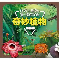 让孩子着迷的第一堂自然课-奇妙植物