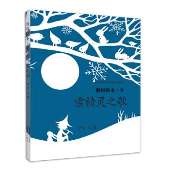 四季的故事剪纸绘本:雪精灵之歌《冬》