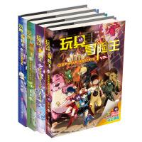 玩具冒险王系列(套装共4册)