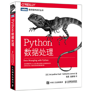 Python数据处理(pdf+txt+epub+azw3+mobi电子书在线阅读下载)