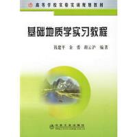 【正版二手书9成新左右】基础地质学实习教程(高钱建平 钱建平 冶金工业出版社