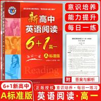 2021版 维克多英语 新高中英语阅读6 +1 高一A标准版 每日一练 维克多英语高一A版 高一英语