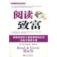 【二手书旧书9成新】阅读致富哈吉斯赖伟雄当代中国出版社