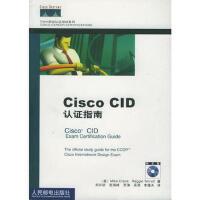 [二手旧书九成新] Cisco CID认证指南(附CD-ROM光盘一张)――Cisco职业认证培训系列