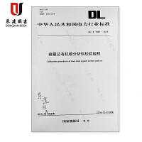 痕量总有机碳分析仪校验规程(DLT 1865-2018)