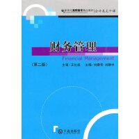 新世纪高职高专精品教材 会计类主干课 财务管理 (第二版)
