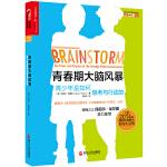 青春期大脑风暴:青少年是如何思考与行动的(畅销书《由内而外的教养》和《全脑教养法》作者又一力作,揭秘青春期大脑的变化,