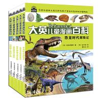 大英儿童百科全书漫画版 ・ 地球与生命(全5册)