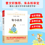 寄小读者 曹文轩推荐儿童文学经典书系