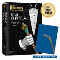 教父Ⅱ:西西里人(全新精装典藏版!不是《教父》的续集,是《教父》的升级。)