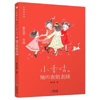 新版・小香咕全传2:小香咕和她的表姐表妹