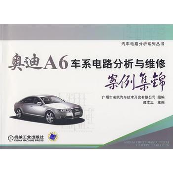 奥迪a6车系电路分析与维修案例集锦 9787111262145