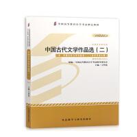 【正版】自考教材 自考 00533 中国古代文学作品选(二)方智范 2012年版 外语教学与研究出版社