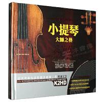 小提琴cd黑胶无损音质世界经典名曲古典车载CD汽车音乐光盘碟片