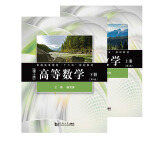 义博! 高等数学(理工类)(第4版)上册 +高等数学(理工类)(第4版)下册 共2本 同济大学出版社