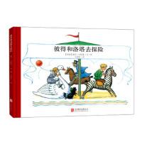 【二手旧书9成新】百年经典美绘本:彼得和洛塔去探险 (精装绘本)-贝斯蔻-9787550245563 北京联合出版公司