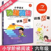 小学语文阶梯阅读训练100篇 六年级 适用部编教材 小学6年级语文阅读辅导练习册资料书 技能讲解、逐步提高、阶梯上升