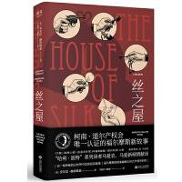 丝之屋 (柯南・道尔产权会唯一认证福尔摩斯新故事。)唯有加上这个故事,经典才算完成。侦探悬疑推理小说正版书籍^@^