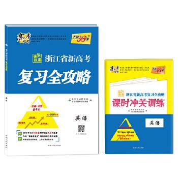 天利38套 跳出题海 浙江省新高考复习全攻略 直击2020高考--英语