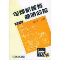 电焊机维修简明问答【正版图书,满额减】
