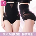 比瘦  高腰收腹裤女产后塑身裤防卷边美体裤束腰束腹裤薄新品