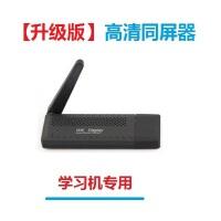 步步高学习机同屏器手机投屏器神器电视hdmi无线投影盒子传输家用 升级版 2.4G