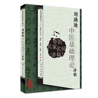 中医名家名师讲稿丛书(第三辑)・刘燕池中医基础理论讲稿