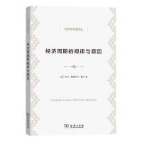 经济周期的规律与原因(经济学名著译丛) 商务印书馆